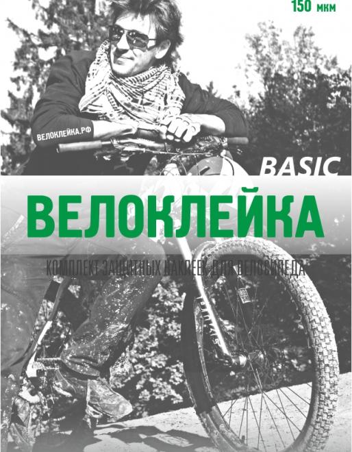 Защитный комплект Велоклейка BASIC
