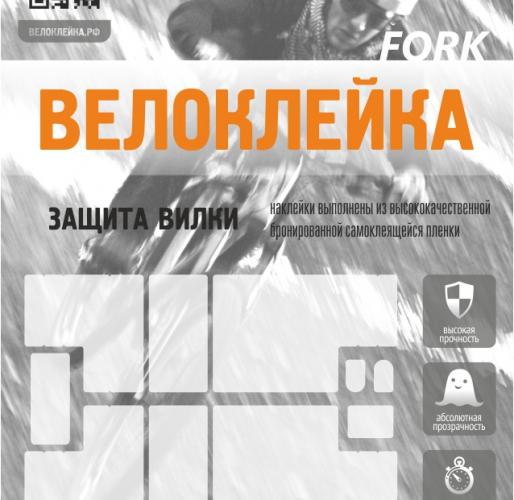Защита вилки Велоклейка FORK