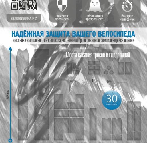Защитный комплект Велоклейка PRO